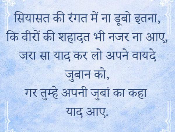 Politics Shayari in Hindi -
