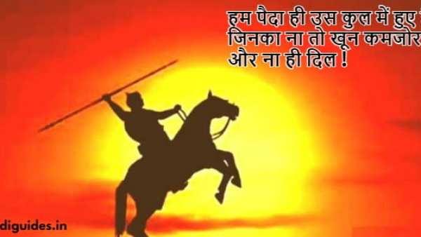 Rajput Shayari in Hindi Language