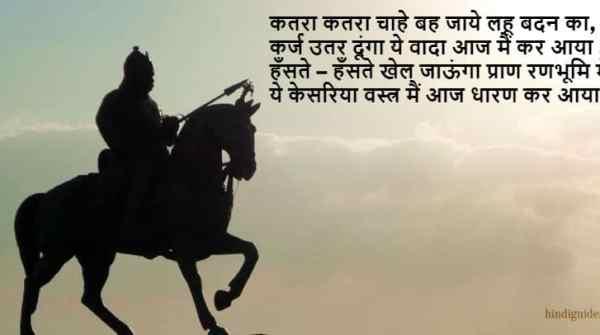 Rajputana Andaz Status Shayari