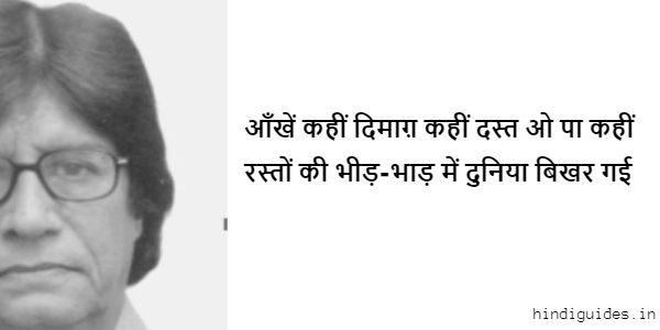 Sheen Kaaf Nizam Shayari in Hindi