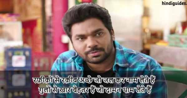 Zakir Khan Shayari in Hindi Lyrics