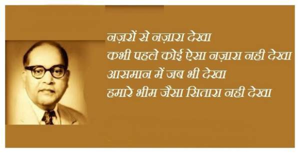 ambedkar jayanti sms wallpaper