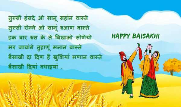 baisakhi images graphics comments