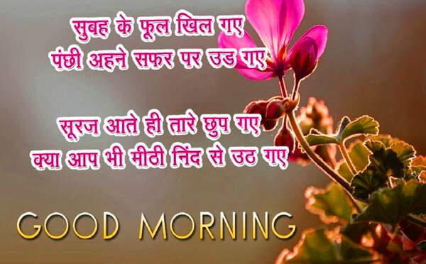 2 Line Good Morning Sher o Shayari in Hindi