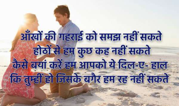 2 Line Proposal Sher Shayari SMS Images