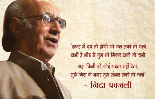 2 Line Sher, Ghazal & Poetry