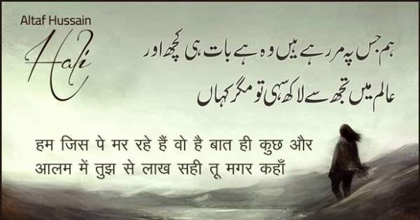 Altaf Hussain Hali Shayari in Hindi