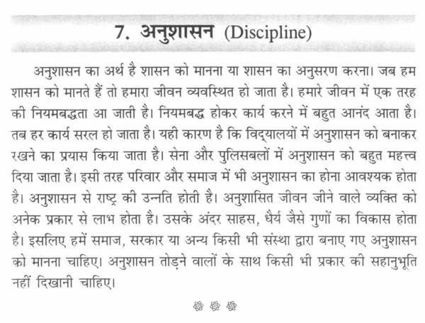 discipline in hindi