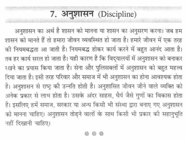 Anushasan Par Nibandh Hindi Mein