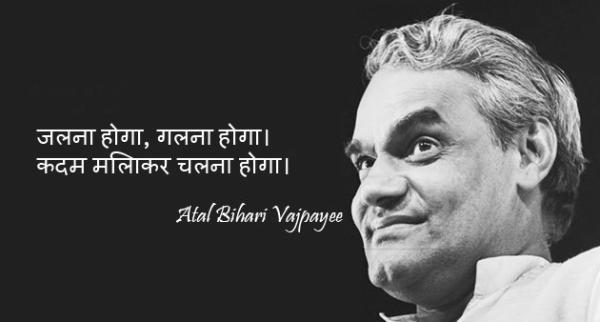 Atal Bihari Vajpayee Famous