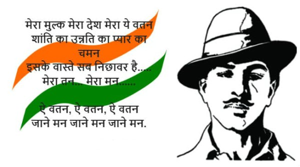 Bhagat Singh Poems in Hindi -