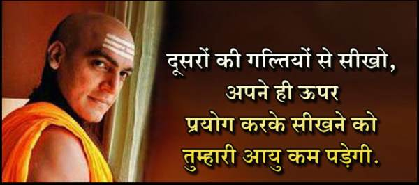Chanakya Niti Business Thoughts
