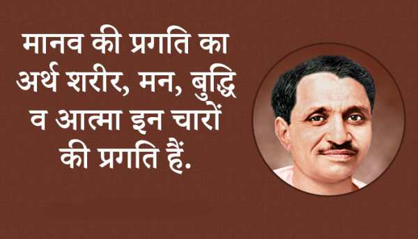 Deen Dayal Upadhyaya Quotes