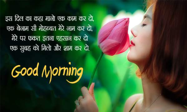 Good Morning Poems in Hindi