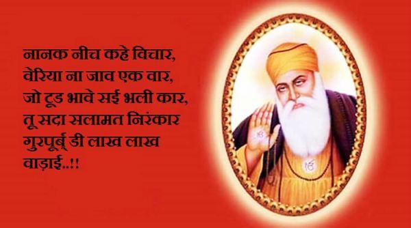 Guru Granth Sahib Quotes in Punjabi