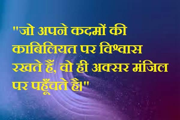 Hindi Status Motivational