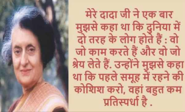 Indira Gandhi Famous Quotes in Hindi