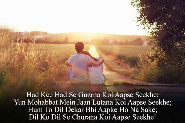 Ishq Shayari in Hindi Font
