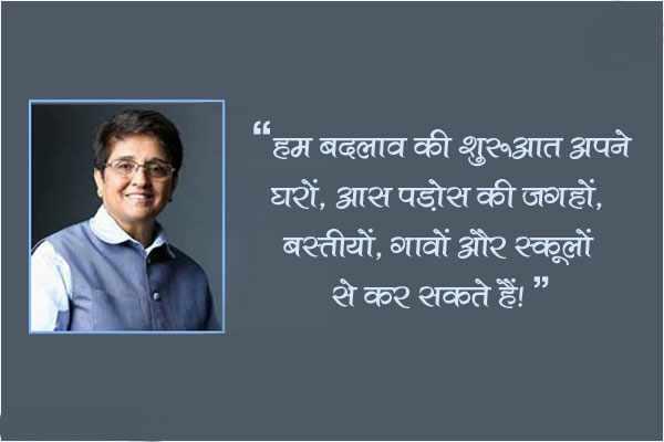 Kiran Bedi Famous Quotes in Hindi