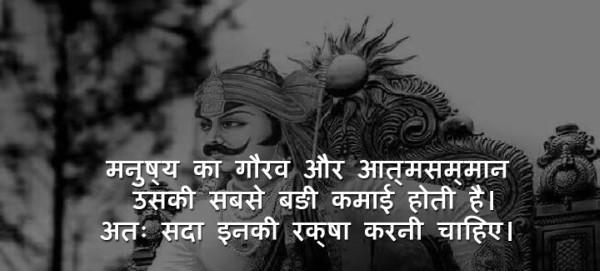 Maharana Pratap Jayanti Wishes in Hindi