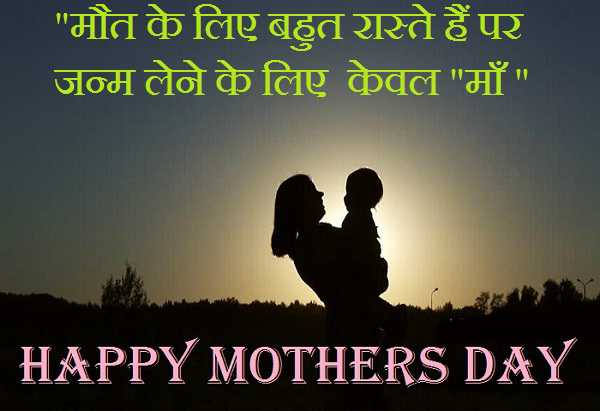 Mothers Day Quotes from Daughter in Hindi