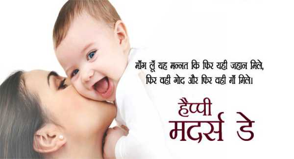 Mother's Day Special Quotes in Hindi