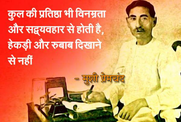 Munshi Premchand Ke Vichar in Hindi