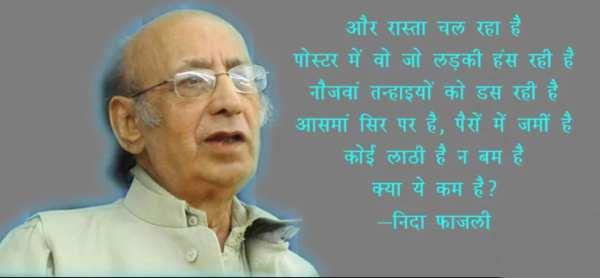Nida Fazli Shayari on Life