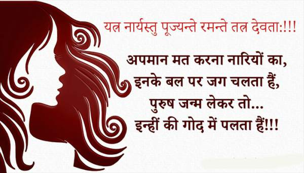 Poem on Women Empowerment in Hindi