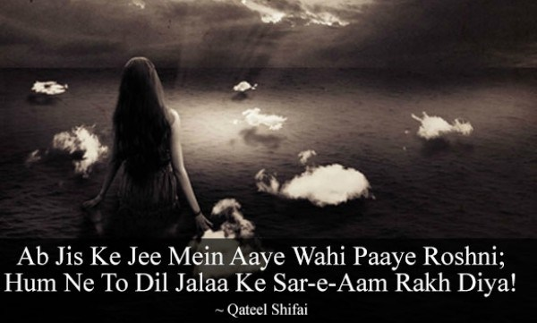Qateel Shifai Shayari in Hindi