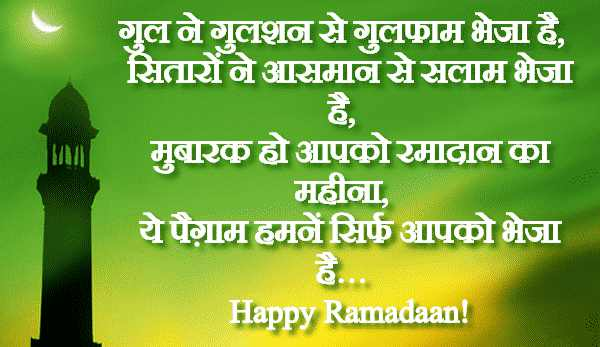 Ramzan Wishes to Friends