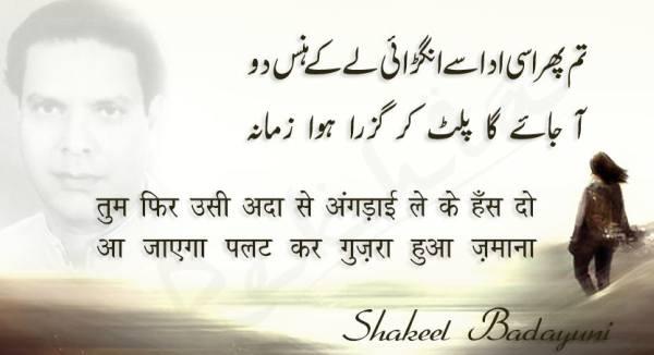 Sher O Shayari Poetry