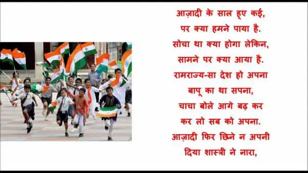 Short Patriotic Poems in Hindi for Class 2