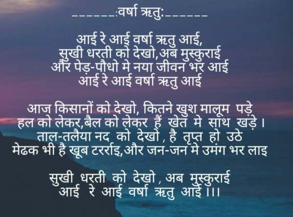 Short Poem on Rainy Season in Hindi