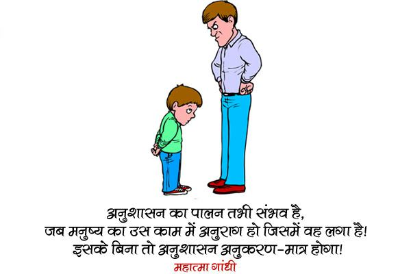 Short Poems on Discipline in Hindi - Poetry on Discipline