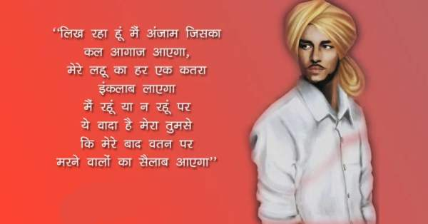 Short Poetry on Bhagat Singh in Hindi Language