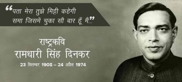Ramdhari Singh Dinkar Biography in Hindi