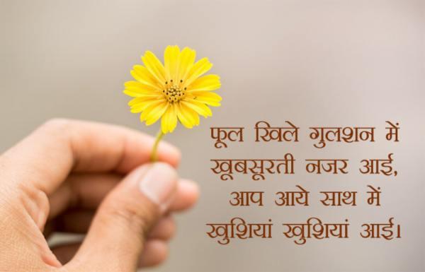 Welcome shayari in hindi for guests