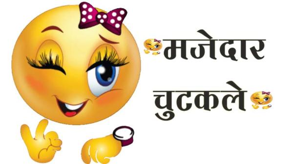 Hindi me chutkule