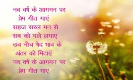 New Year Poem in Hindi
