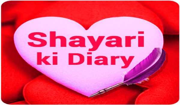 Shayari ki Diary