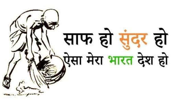 Swachh bharat abhiyan slogans in hindi