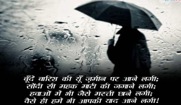Barish Shayari 2