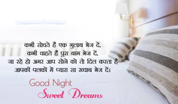 Good Night Shayari Image1