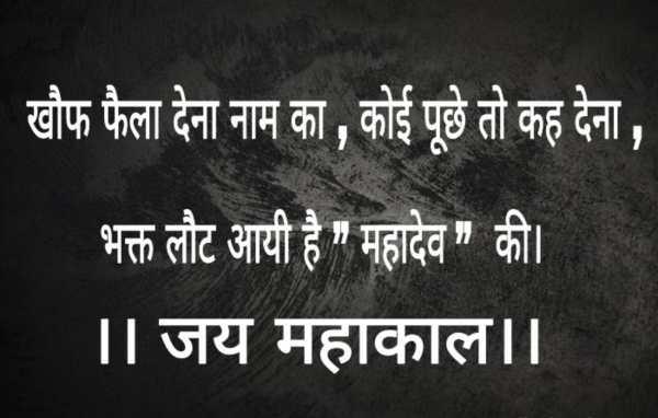 Mahadev status image hd