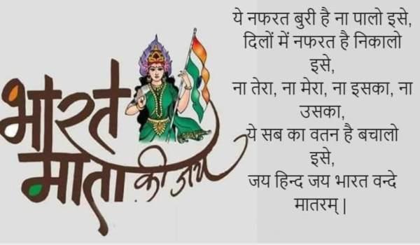 Republic Day Poem