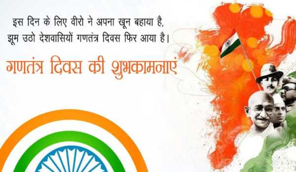 Republic Day Sms