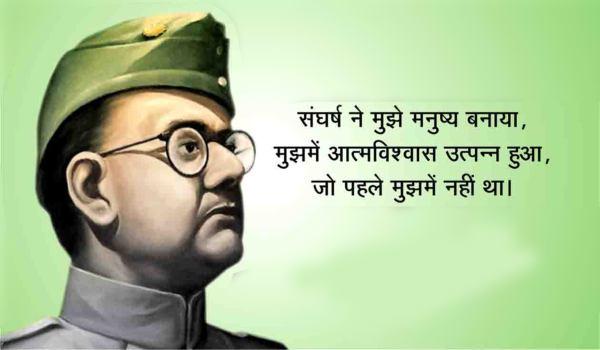 Subhash Chandra Bose Quotesimg