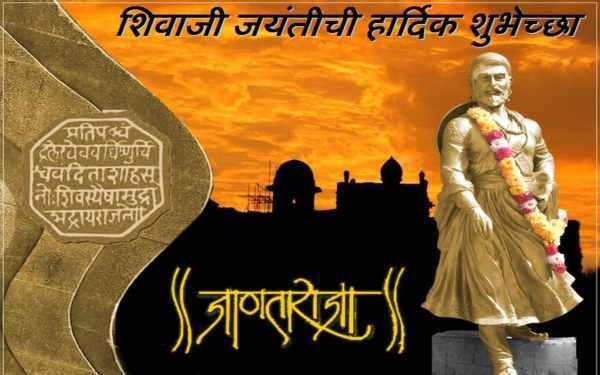 Shivaji Maharaj Images