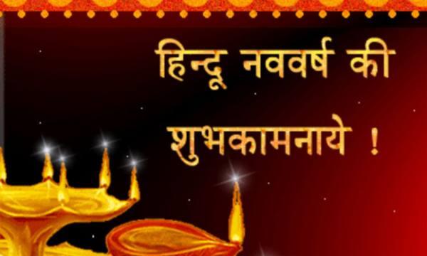 Hindu Nav Varsh Sms